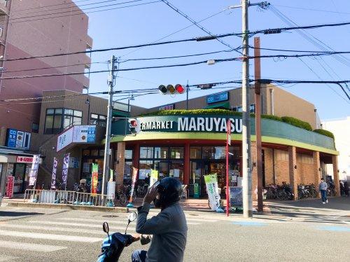 スーパーマルヤス JR千里丘店の画像