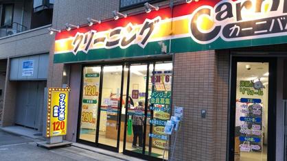 カーニバル 九条駅前店の画像1