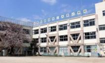 品川区立大原小学校