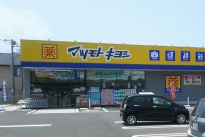 ドラッグストア マツモトキヨシ 宇都宮一の沢店の画像1