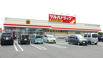 ツルハドラッグ 宇都宮宝木本町店の画像1