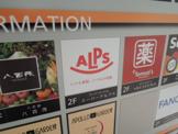 スーパーアルプス八王子駅南口店