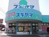 ドラッグスギヤマ 加木屋店