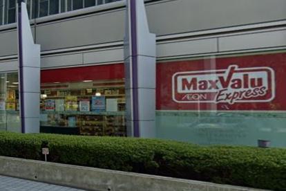 Maxvalu Express(マックスバリュエクスプレス) 西梅田店の画像1