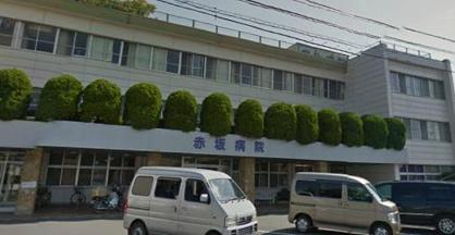 赤坂病院の画像1
