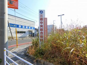 三郷中央総合病院の画像1