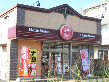 ほっともっと 三郷鷹野店の画像1