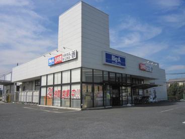 ビッグ・エー 野田山崎店の画像1