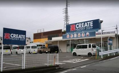 クリエイトSD(エス・ディー) あきる野渕上店の画像1