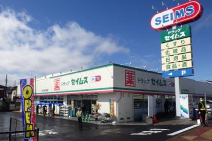 ドラッグセイムス あきる野引田店の画像1