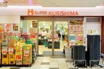 スーパークリシマ 小田急マルシェ永山店