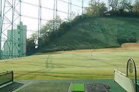 山王台ゴルフセンターの画像1