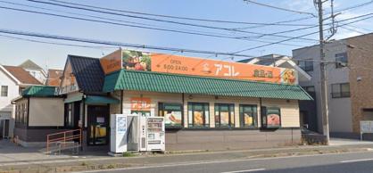 アコレ 伊勢宿店の画像1