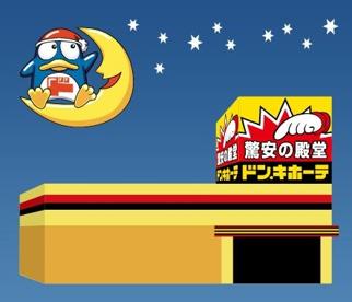 ドン・キホーテ ピカソ川崎銀柳街店の画像1