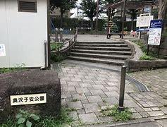 奥沢子安公園の画像1