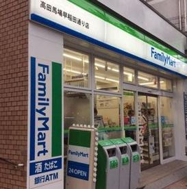 ファミリーマート高田馬場早稲田通り店の画像1