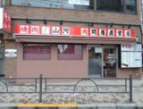 焼肉山河豊島園店