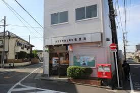 八王子中野郵便局の画像1