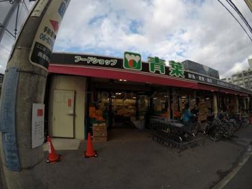 フードショップ青葉江坂店の画像1