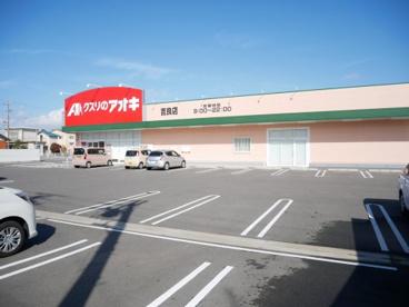 クスリのアオキ吉良店の画像1
