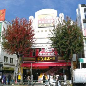ドン・キホーテ 荻窪駅前店の画像1