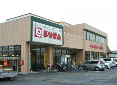 とりせん佐野西店の画像1