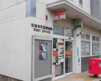 杉並本天沼郵便局の画像1