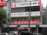 ココカラファイン薬局 荻窪天沼店