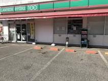 ローソンストア100 LS野田山崎店