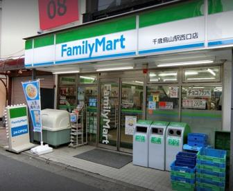 ファミリーマート 千歳烏山駅西口店の画像1