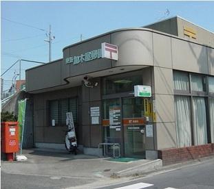 東海加木屋郵便局の画像1