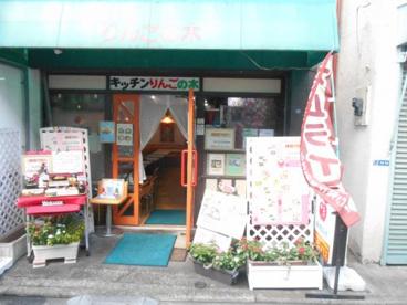 飲食店の画像1