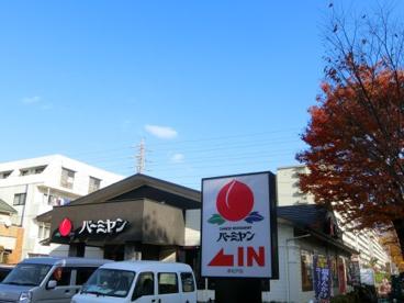 バーミヤン 新松戸店の画像1