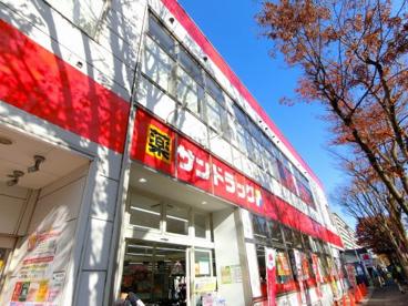 サンドラッグ 新松戸店の画像1