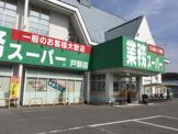 業務スーパー 戸祭店