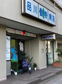 品川動物病院の画像1