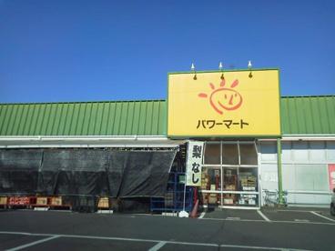 パワーマート新町店の画像1