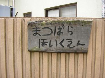 松原保育園の画像2