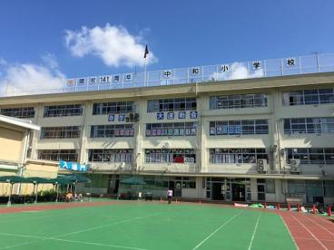 墨田区立中和小学校の画像1