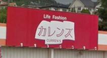 カレンズ 八本松南店