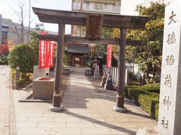 大徳稲荷神社の画像1