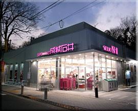 成城石井 等々力店の画像1