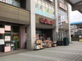 BIG YOSUN(ビッグ ヨーサン) 高座渋谷駅前店