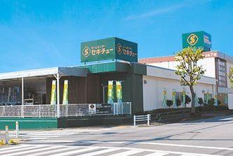 セキチューホームセンター鶴川店の画像1
