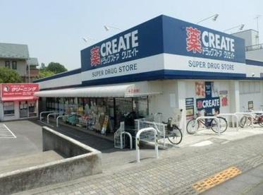 クリエイトSD(エス・ディー) 町田金井木倉店の画像1