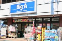ビッグ・エー 足立弘道店