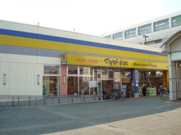 ドラッグストア マツモトキヨシ 柴崎台店の画像1