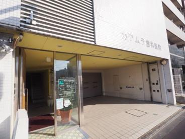 カワムラ歯科医院の画像1