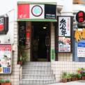 ぱっぷHOUSE(ハウス) 渋谷本店