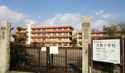 高崎市立大類小学校の画像1